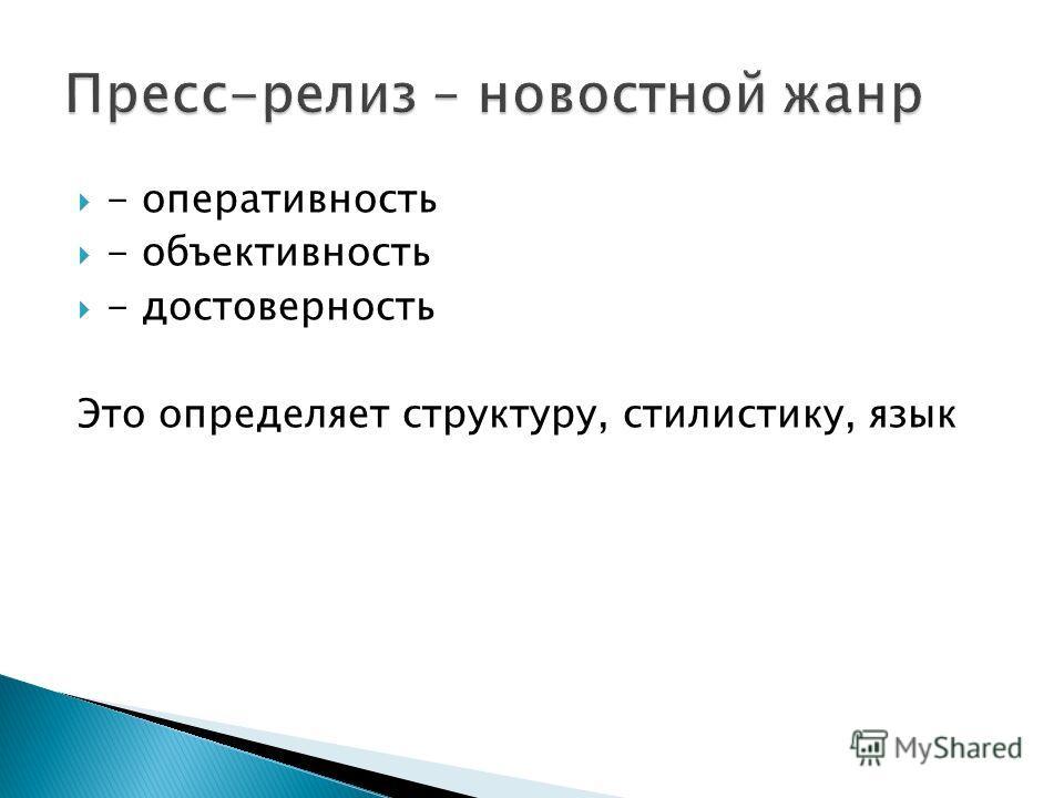 - оперативность - объективность - достоверность Это определяет структуру, стилистику, язык