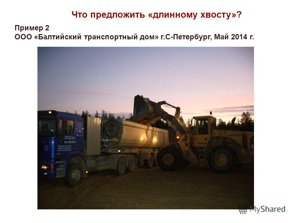 Что предложить «длинному хвосту»? Пример 2 ООО «Балтийский транспортный дом» г.С-Петербург, Май 2014 г.