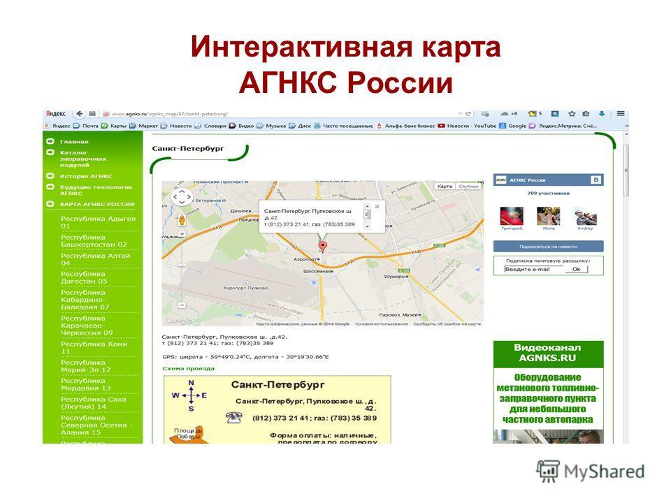 Интерактивная карта АГНКС России