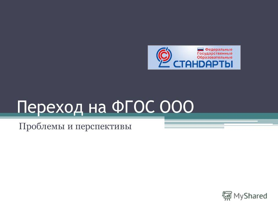 Переход на ФГОС ООО Проблемы и перспективы