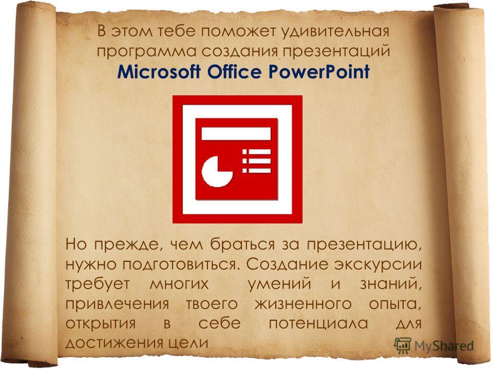 Как программу для презентаций microsoft office