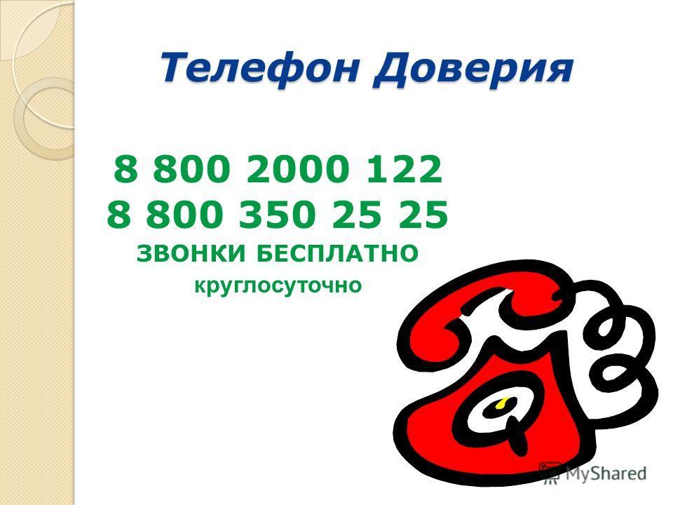 Телефон Доверия 8 800 2000 122 8 800 350 25 25 ЗВОНКИ БЕСПЛАТНО круглосуточно