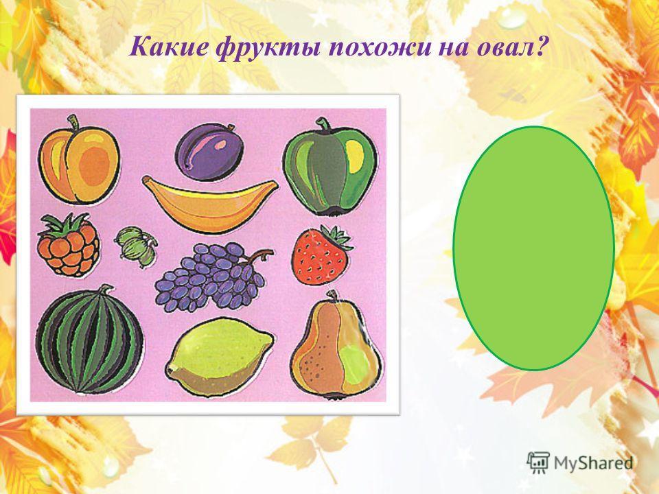 Какие фрукты похожи на овал?