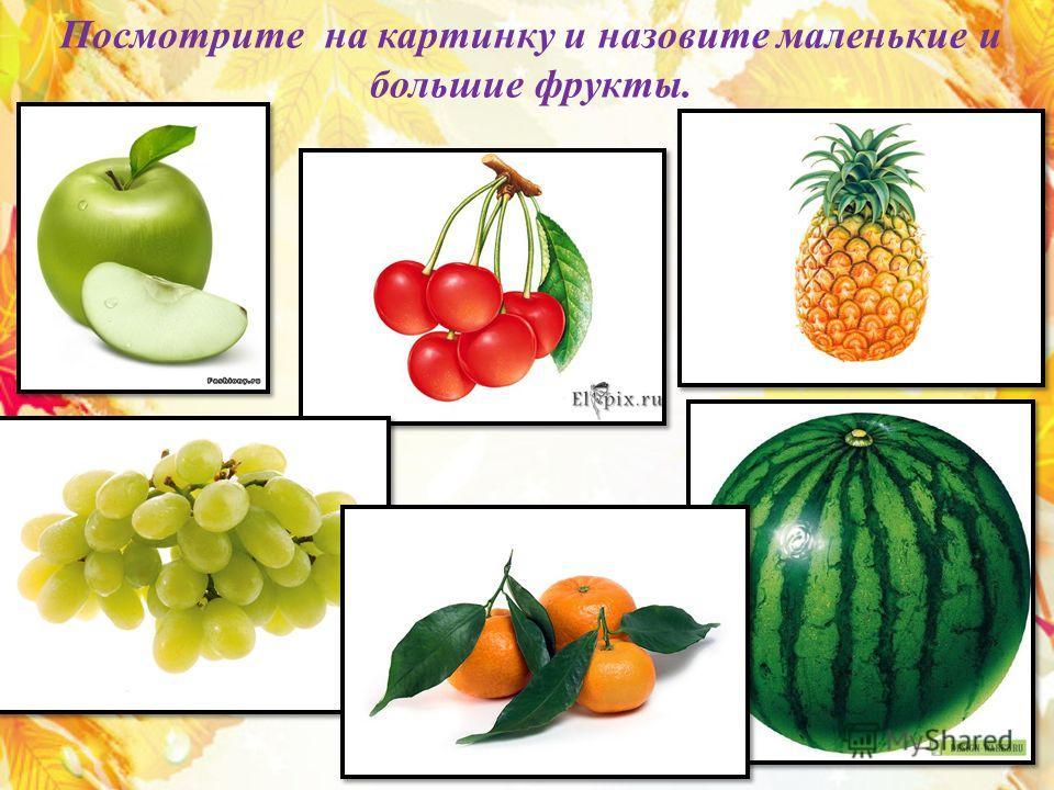 Посмотрите на картинку и назовите маленькие и большие фрукты.