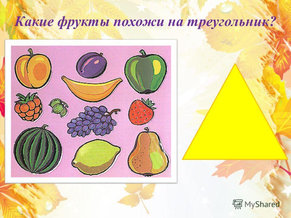 Какие фрукты похожи на треугольник?