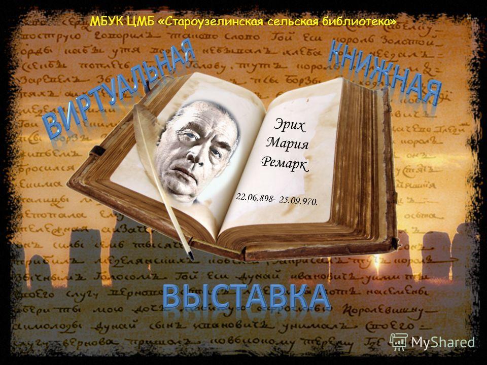 Эрих Мария Ремарк 22.06.898- 25.09.970. МБУК ЦМБ «Староузелинская сельская библиотека»