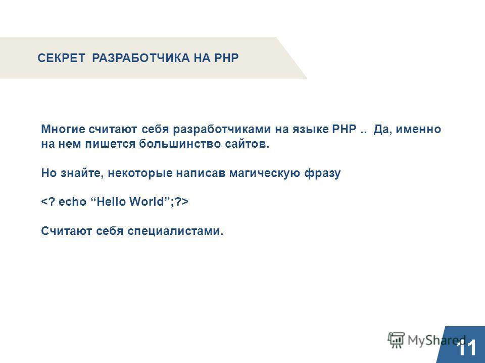 11 СЕКРЕТ РАЗРАБОТЧИКА НА PHP Многие считают себя разработчиками на языке PHP.. Да, именно на нем пишется большинство сайтов. Но знайте, некоторые написав магическую фразу Считают себя специалистами.