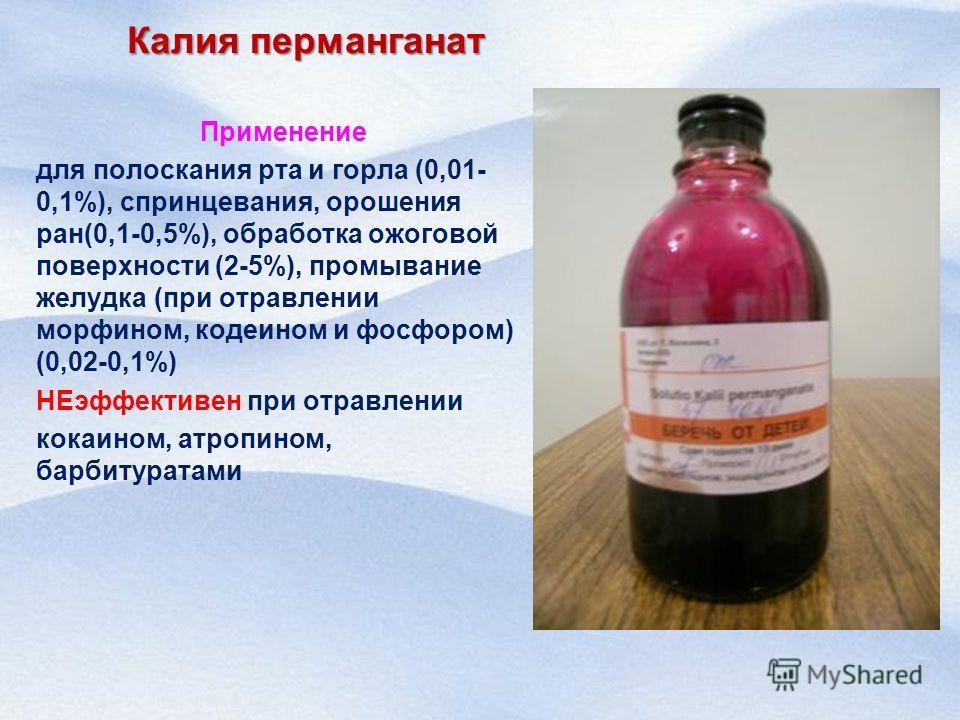 Применение для полоскания рта и горла (0,01- 0,1%), спринцевания, орошения ран(0,1-0,5%), обработка ожоговой поверхности (2-5%), промывание желудка (при отравлении морфином, кодеином и фосфором) (0,02-0,1%) НЕэффективен при отравлении кокаином, атроп