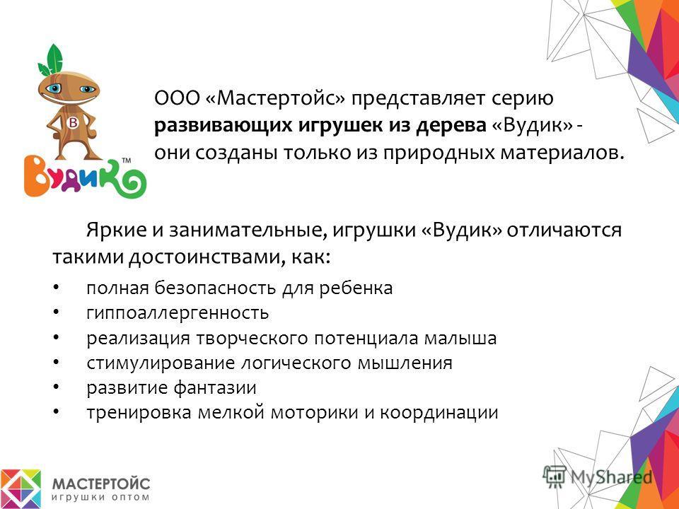 Яркие и занимательные, игрушки «Вудик» отличаются такими достоинствами, как: полная безопасность для ребенка гиппоаллергенность реализация творческого потенциала малыша стимулирование логического мышления развитие фантазии тренировка мелкой моторики