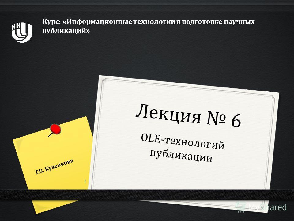 Лекция 6 OLE-технологий публикации 1 Г.В. Кузенкова Курс: «Информационные технологии в подготовке научных публикаций»
