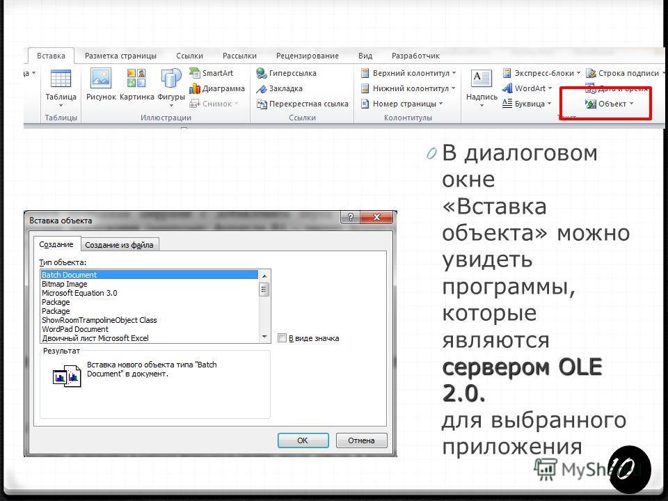 сервером OLE 2.0. 0 В диалоговом окне «Вставка объекта» можно увидеть программы, которые являются сервером OLE 2.0. для выбранного приложения 10