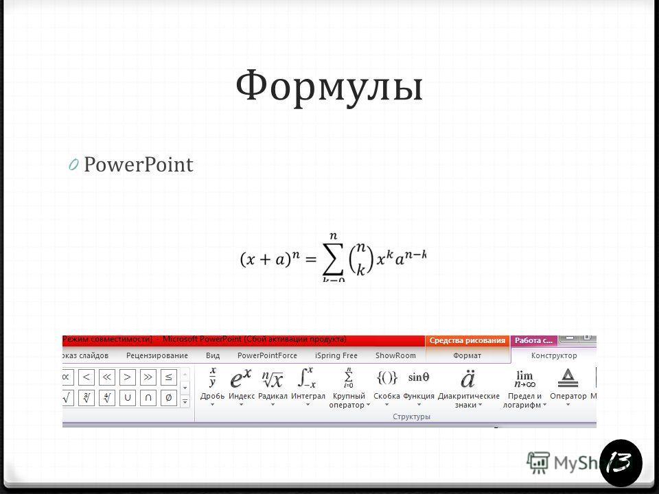 Формулы 0 PowerPoint 13