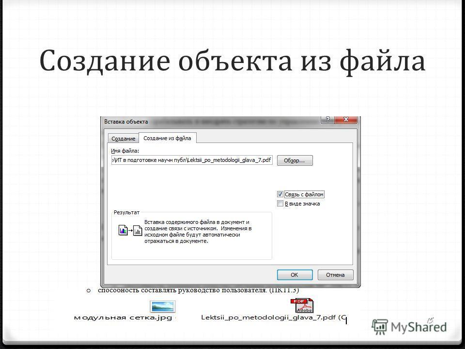 Создание объекта из файла 15