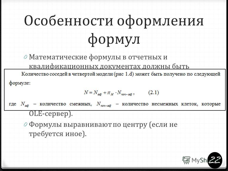 Особенности оформления формул 0 Математические формулы в отчетных и квалификационных документах должны быть оформлены единообразно (начертание – светлое). 0 При оформлении работы в редакторе Word формулы вставляют только в виде объекта MS Equation