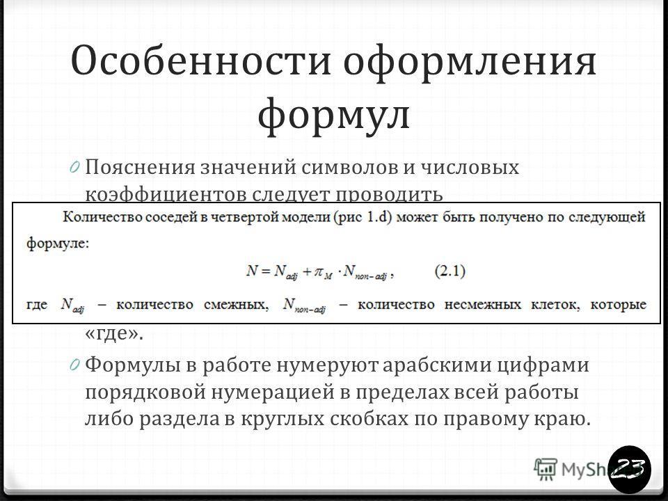 Особенности оформления формул 0 Пояснения значений символов и числовых коэффициентов следует проводить непосредственно под формулой в той же последо вательности, в которой они даны в формуле. 0 При этом после формулы ставится запятая. Первую строку