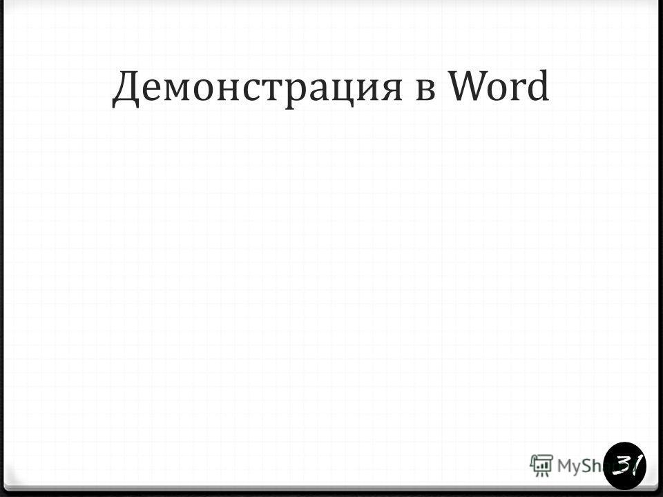Демонстрация в Word 31