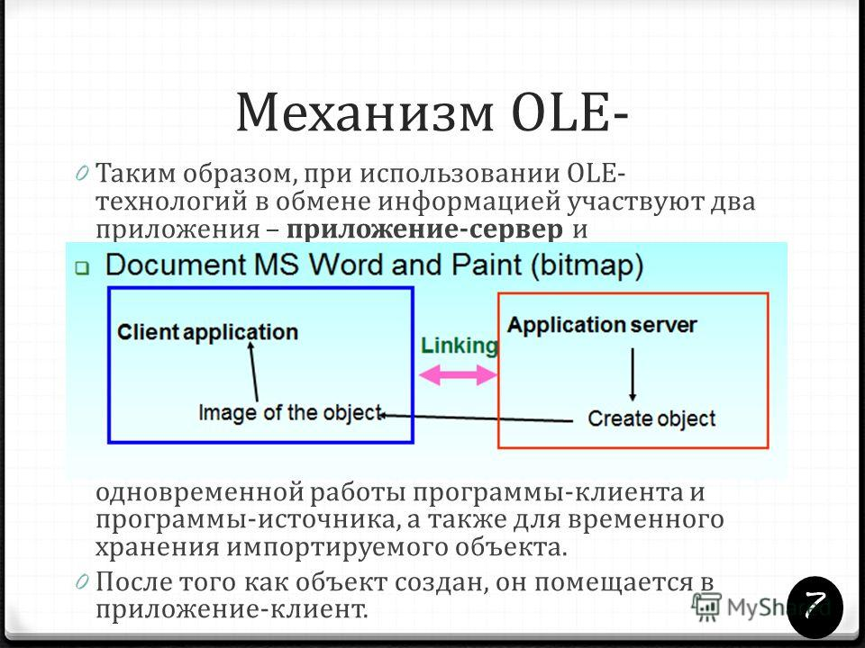 Механизм OLE- 0 Таким образом, при использовании OLE- технологий в обмене информацией участвуют два приложения – приложение-сервер и приложение-клиент. 0 Приложение-сервер используется для создания и редактирования OLE-объектов (рисунков, формул, таб