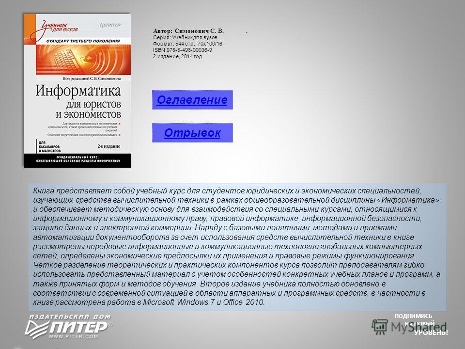ПОДНИМИСЬ НА НОВЫЙ УРОВЕНЬ! Книга представляет собой учебный курс для студентов юридических и экономических специальностей, изучающих средства вычислительной техники в рамках общеобразовательной дисциплины «Информатика», и обеспечивает методическую о