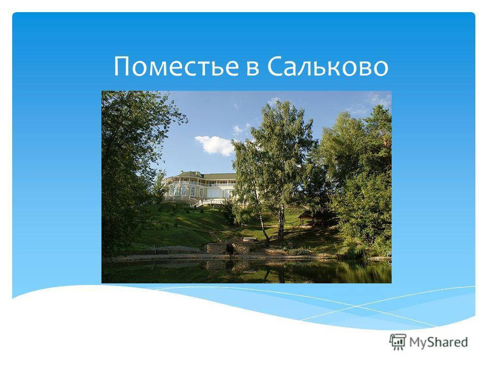Поместье в Сальково