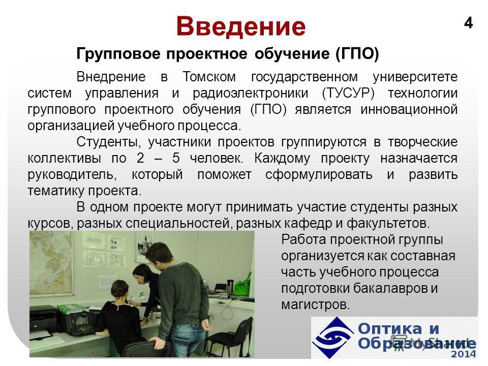 Внедрение в Томском государственном университете систем управления и радиоэлектроники (ТУСУР) технологии группового проектного обучения (ГПО) является инновационной организацией учебного процесса. Студенты, участники проектов группируются в творчески