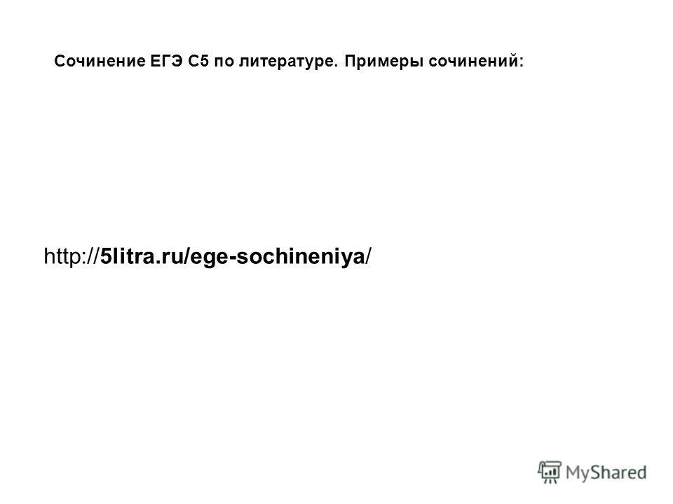 Сочинение ЕГЭ С5 по литературе. Примеры сочинений: http://5litra.ru/ege-sochineniya/