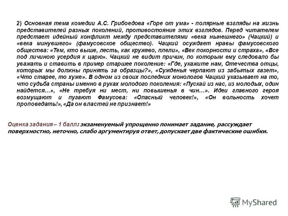 2) Основная тема комедии А.С. Грибоедова «Горе от ума» - полярные взгляды на жизнь представителей разных поколений, противостояние этих взглядов. Перед читателем предстает идейный конфликт между представителями «века нынешнего» (Чацкий) и «века минув