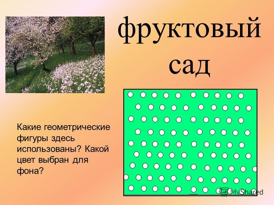 хвойный лес На какие знаки похож этот знак и чем он отличается?