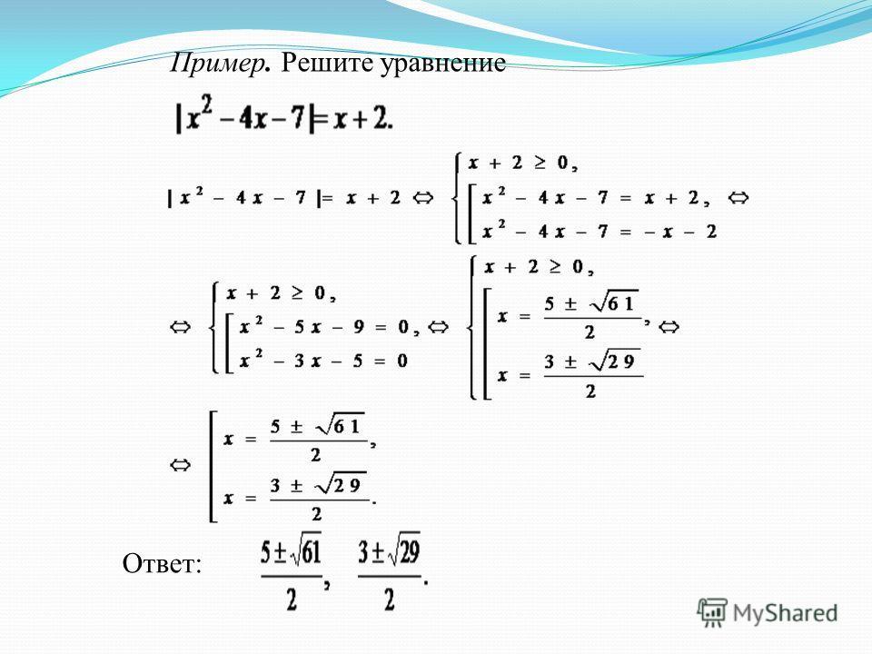 Пример. Решите уравнение Ответ: