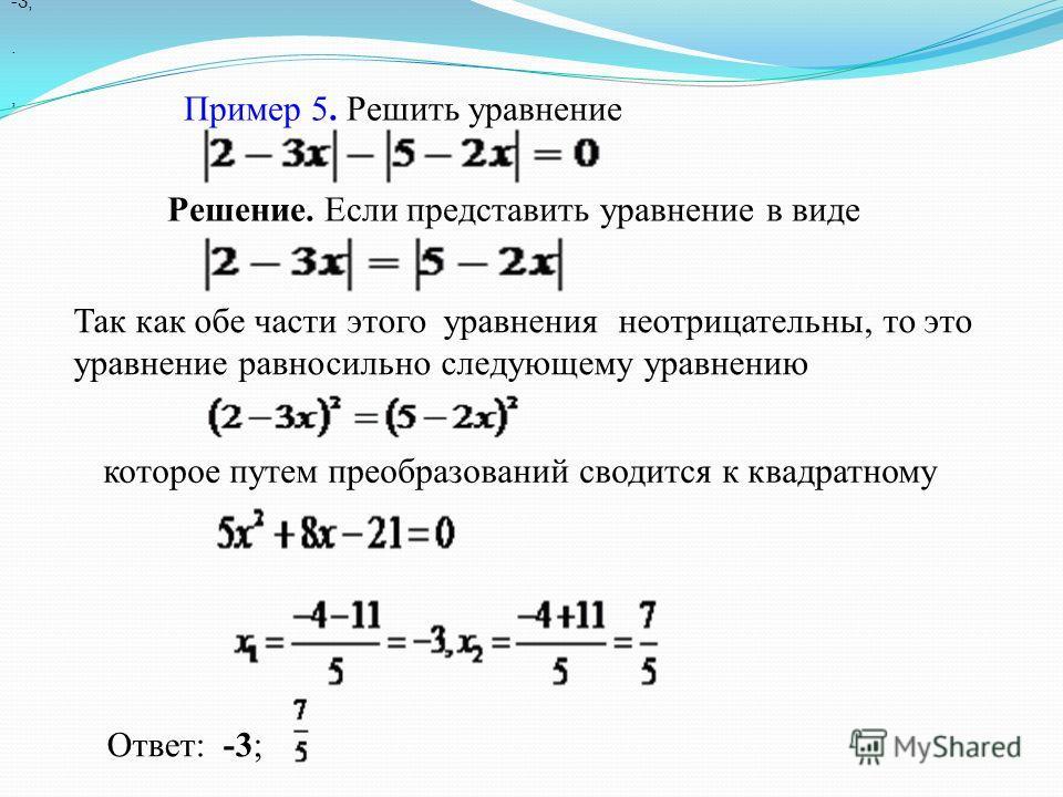 Пример 5. Решить уравнение Решение. Если представить уравнение в виде, Так как обе части этого уравнения неотрицательны, то это уравнение равносильно следующему уравнению которое путем преобразований сводится к квадратному Ответ: -3; -3;.