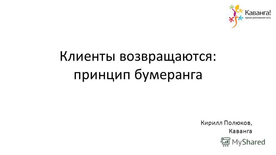 Клиенты возвращаются: принцип бумеранга Кирилл Полюков, Каванга