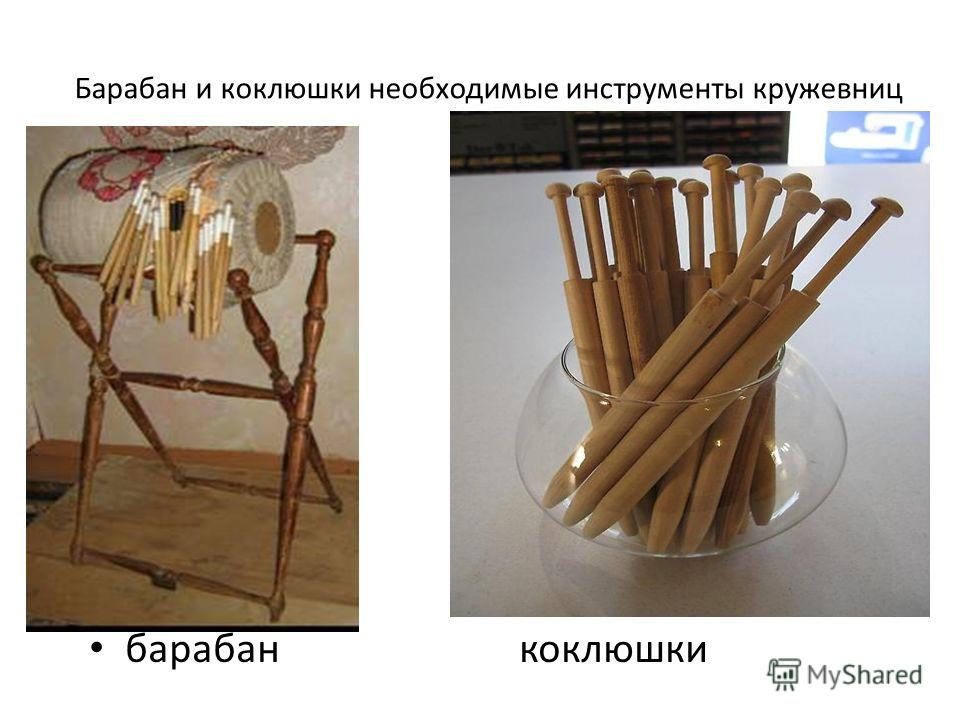 Барабан и коклюшки необходимые инструменты кружевниц барабан коклюшки