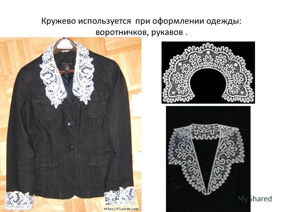 Кружево используется при оформлении одежды: воротничков, рукавов.