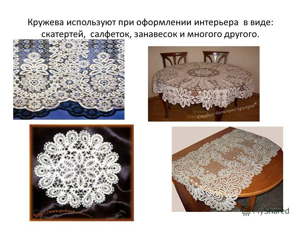 Кружева используют при оформлении интерьера в виде: скатертей, салфеток, занавесок и многого другого.