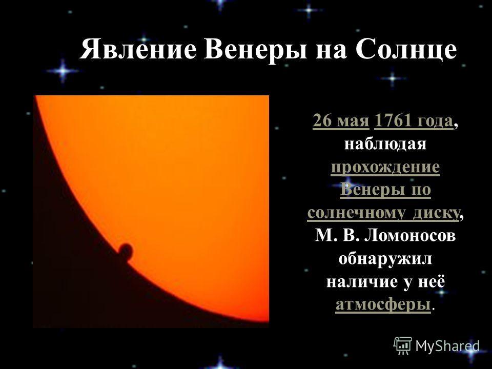 Астрономия, механика и приборостроение Случились вместе – встретились вместе. Спорили в жару – жарко, горячо спорили. Круг Солнца ходит – вокруг Солнца ходит