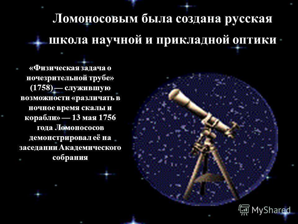 Явление Венеры на Солнце 26 мая 26 мая 1761 года, наблюдая прохождение Венеры по солнечному диску, М. В. Ломоносов обнаружил наличие у неё атмосферы.1761 года прохождение Венеры по солнечному диску атмосферы