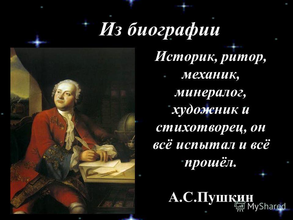 Межпредметная конференция МИХАИЛ ВАСИЛЬЕВИЧ ЛОМОНОСОВ (1711 – 1765)