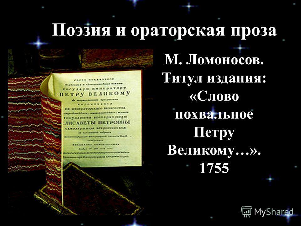 Литература и искусство. М. В. Ломоносов. Русская грамматика на немецком. Санкт- Петербург. 1764