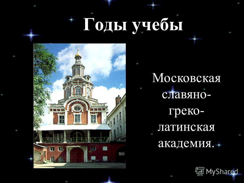 В МОСКВУ Холмогоры Москва Грамоте обучил Михаила дьячок местной церкви. Страсть к знаниям, тяжёлая обстановка в семье заставили Ломоносова принять решение - оставить родной дом и отправиться в Москву.
