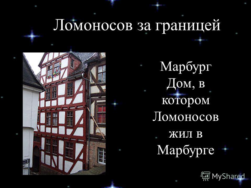 Годы учебы Московская славяно- греко- латинская академия.