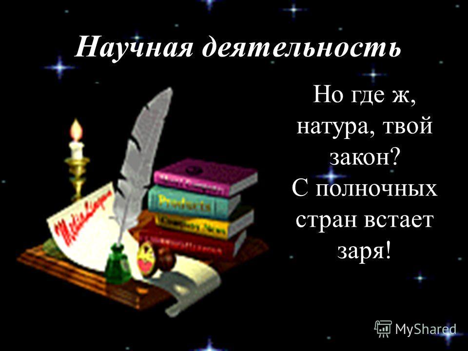 Естественнонаучные достижения Фрагмент письма Михаила Ломоносова Леонарду Эйлеру. 5 июля 1748 года.
