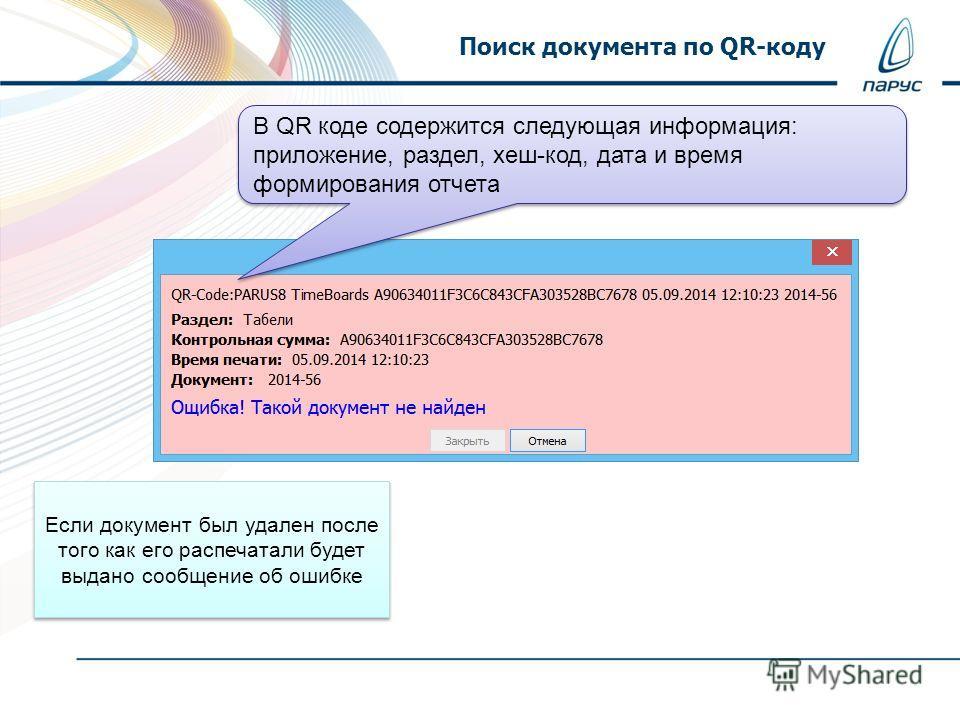 Поиск документа по QR-коду Если документ был удален после того как его распечатали будет выдано сообщение об ошибке В QR коде содержится следующая информация: приложение, раздел, хеш-код, дата и время формирования отчета