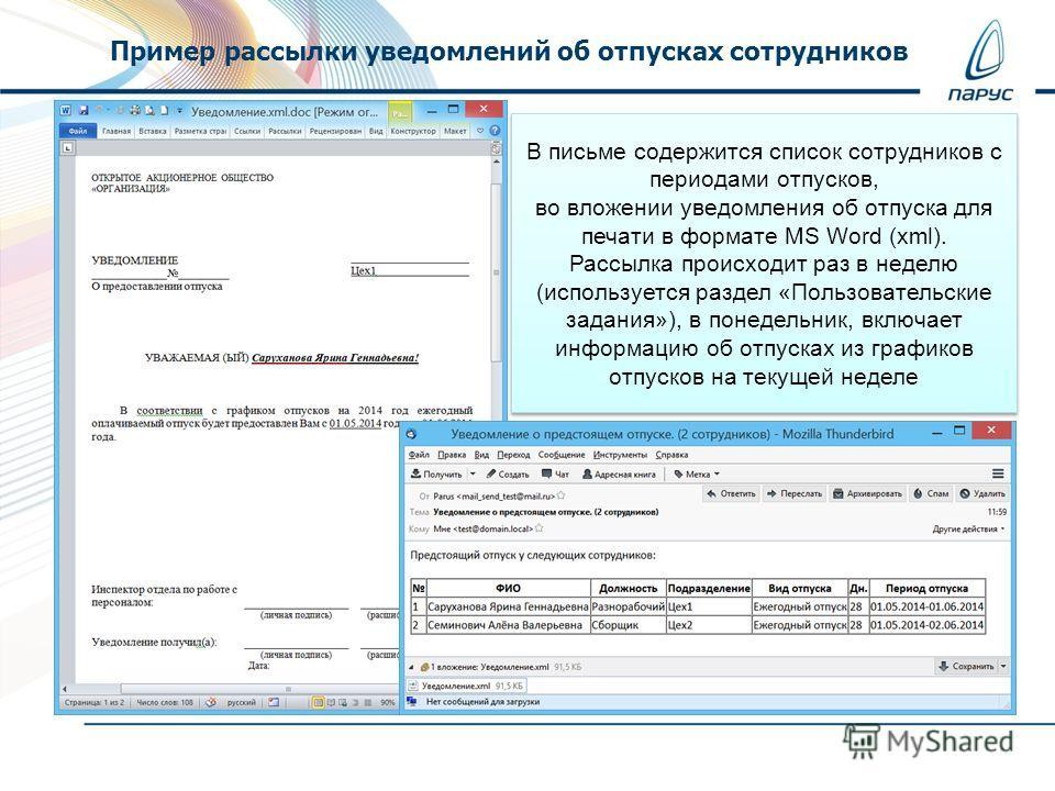 Пример рассылки уведомлений об отпусках сотрудников В письме содержится список сотрудников с периодами отпусков, во вложении уведомления об отпуска для печати в формате MS Word (xml). Рассылка происходит раз в неделю (используется раздел «Пользовател