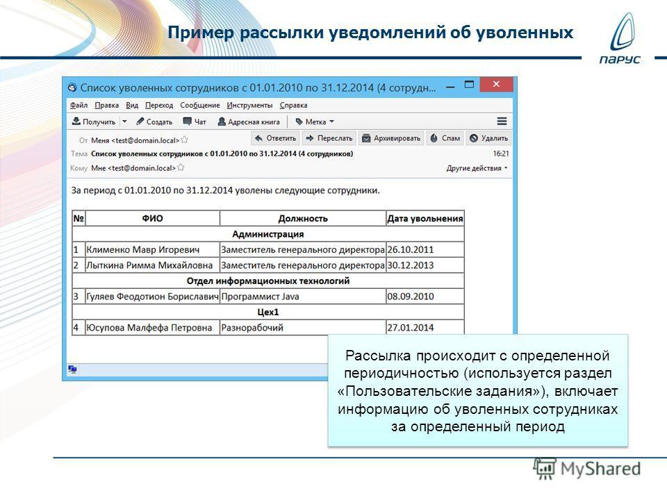 Пример рассылки уведомлений об уволенных Рассылка происходит с определенной периодичностью (используется раздел «Пользовательские задания»), включает информацию об уволенных сотрудниках за определенный период