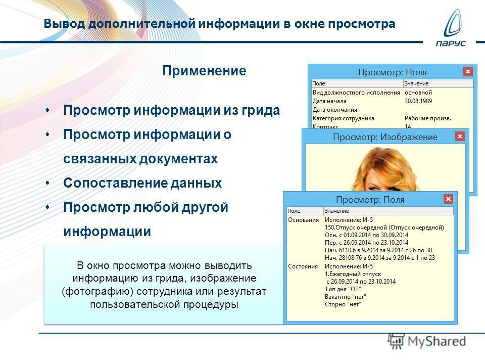Вывод дополнительной информации в окне просмотра Просмотр информации из грида Просмотр информации о связанных документах Сопоставление данных Просмотр любой другой информации Применение В окно просмотра можно выводить информацию из грида, изображение