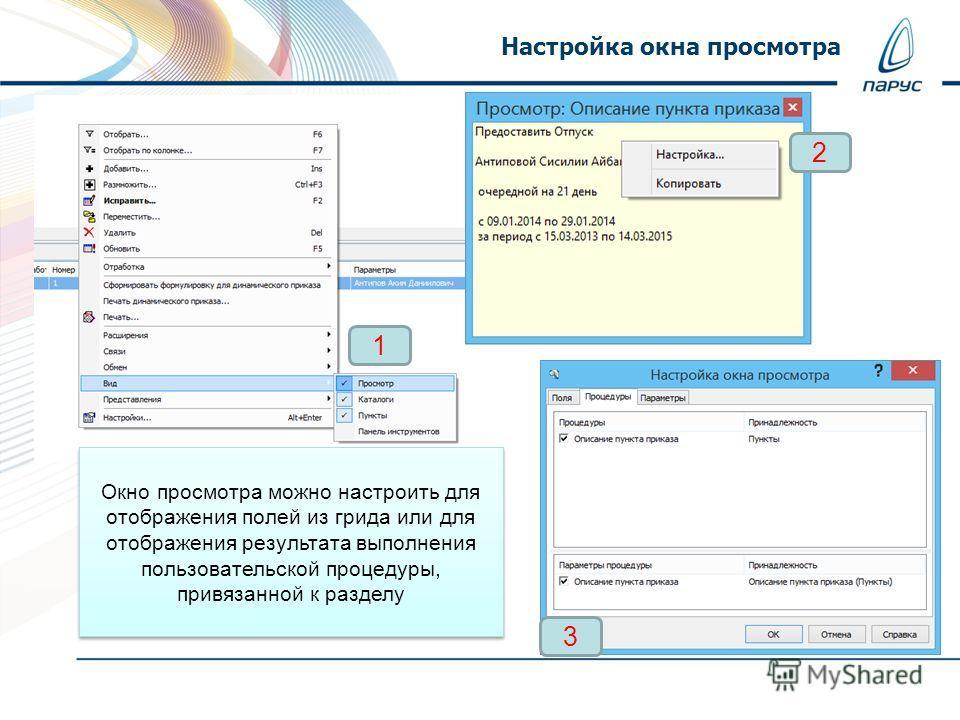 1 2 3 Окно просмотра можно настроить для отображения полей из грида или для отображения результата выполнения пользовательской процедуры, привязанной к разделу Настройка окна просмотра