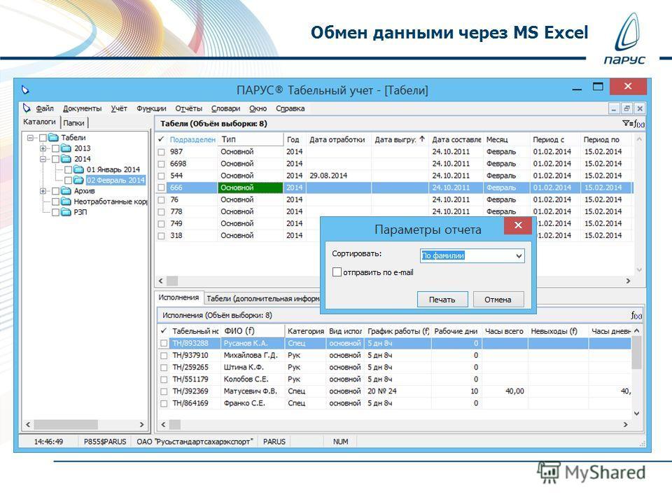 Обмен данными через MS Excel