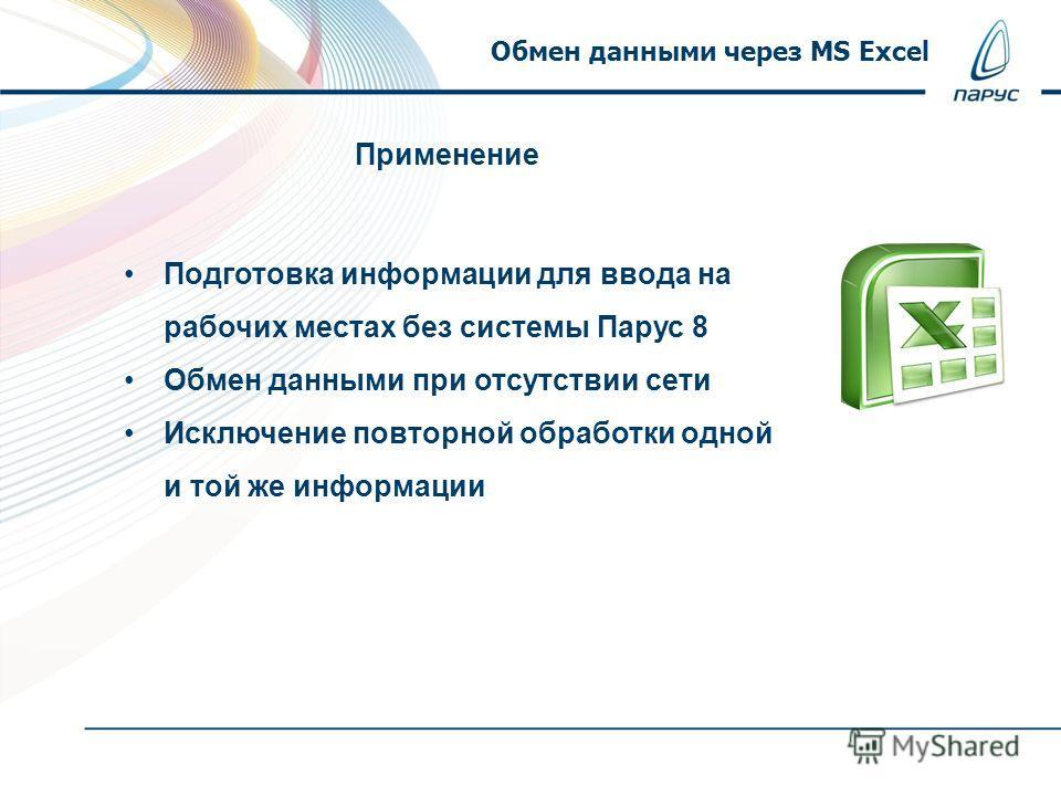 Подготовка информации для ввода на рабочих местах без системы Парус 8 Обмен данными при отсутствии сети Исключение повторной обработки одной и той же информации Применение