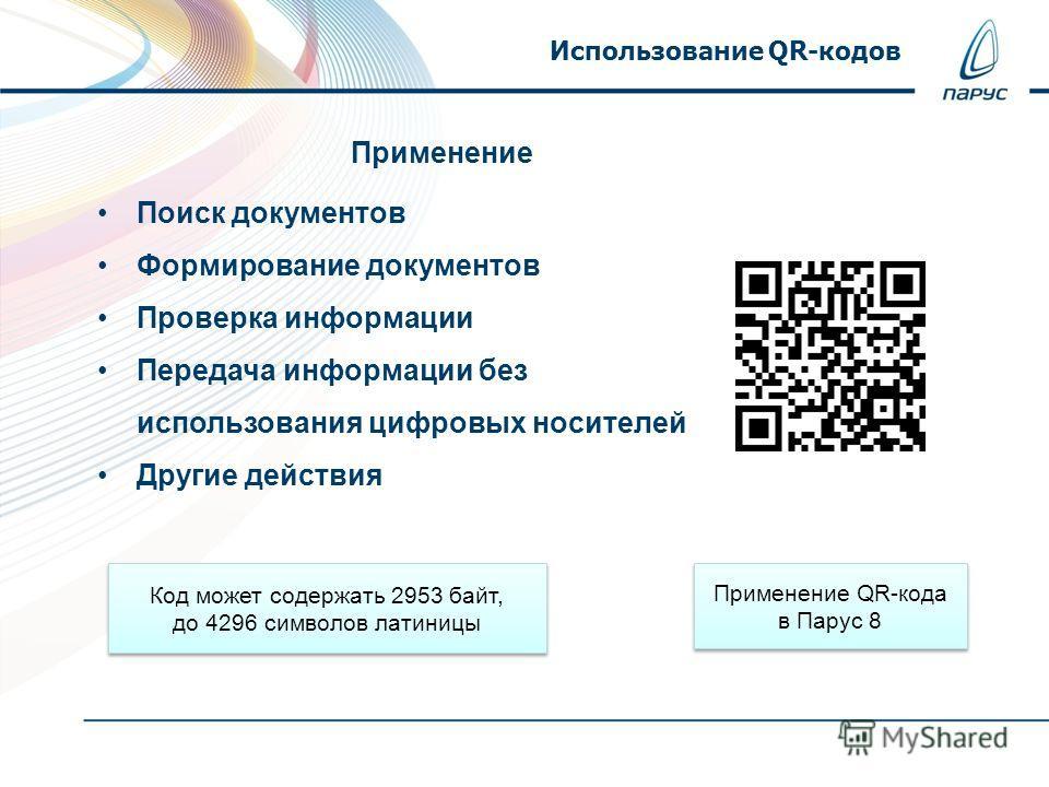 Использование QR-кодов Применение QR-кода в Парус 8 Поиск документов Формирование документов Проверка информации Передача информации без использования цифровых носителей Другие действия Код может содержать 2953 байт, до 4296 символов латиницы Примене