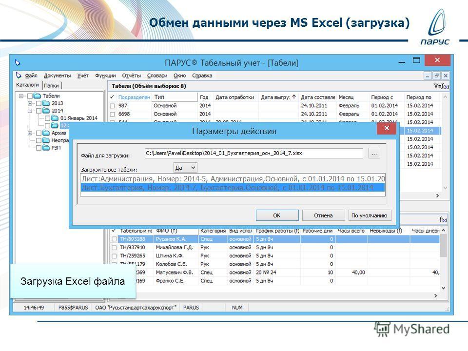 Обмен данными через MS Excel (загрузка) Загрузка Excel файла