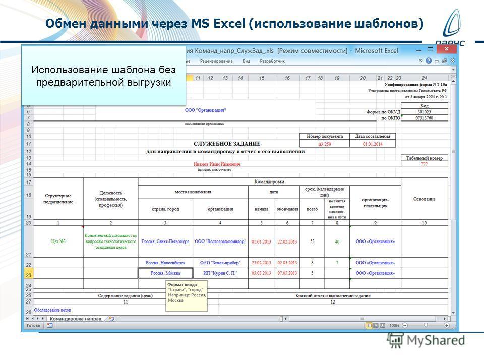 Обмен данными через MS Excel (использование шаблонов) Использование шаблона без предварительной выгрузки